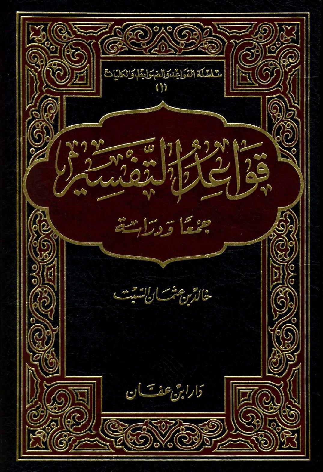 كتاب قواعد التفسير خالد السبت pdf