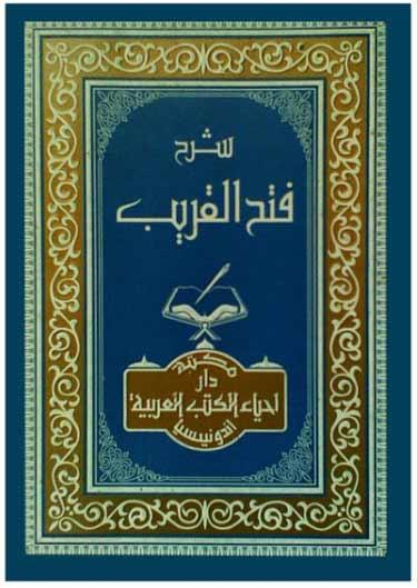 Sampul kitab Fathul Qorib versi Arab Gundul
