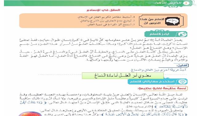 حل درس العقل في الاسلام لمادة التربية اسلامية للصف العاشر الفصل الاول 2017-2018 عرض بوربوينت