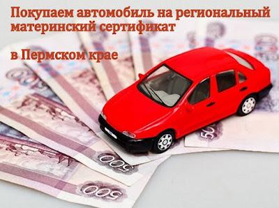 Приобрести машину в кредит
