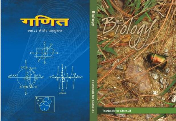 ncert physics class 11 pdf free download part 2