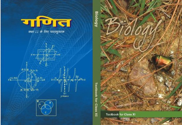 Free Download NCERT Books for Class 11th