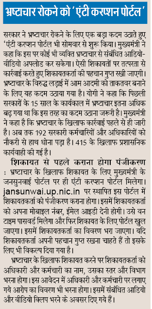 Jan Sunwai UP Online Portal: Register Complaint