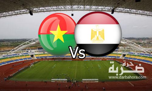 مشاهدة مباراة منتخب مصر وبوركينا فاسو