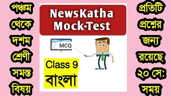 নবম শ্রেণির বাংলা মক টেস্ট পর্ব 1 । Class 9 Bengali Mock-Test Session 1 । কবি মুকুন্দরাম চক্রবর্তী যে সময়ের মানুষ তা হল..। Newskatha.com