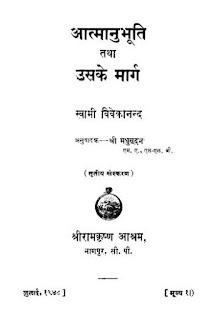 Aatmaanubhuti.Tatha.Usake.Marga.by.Swami.Vivekanand