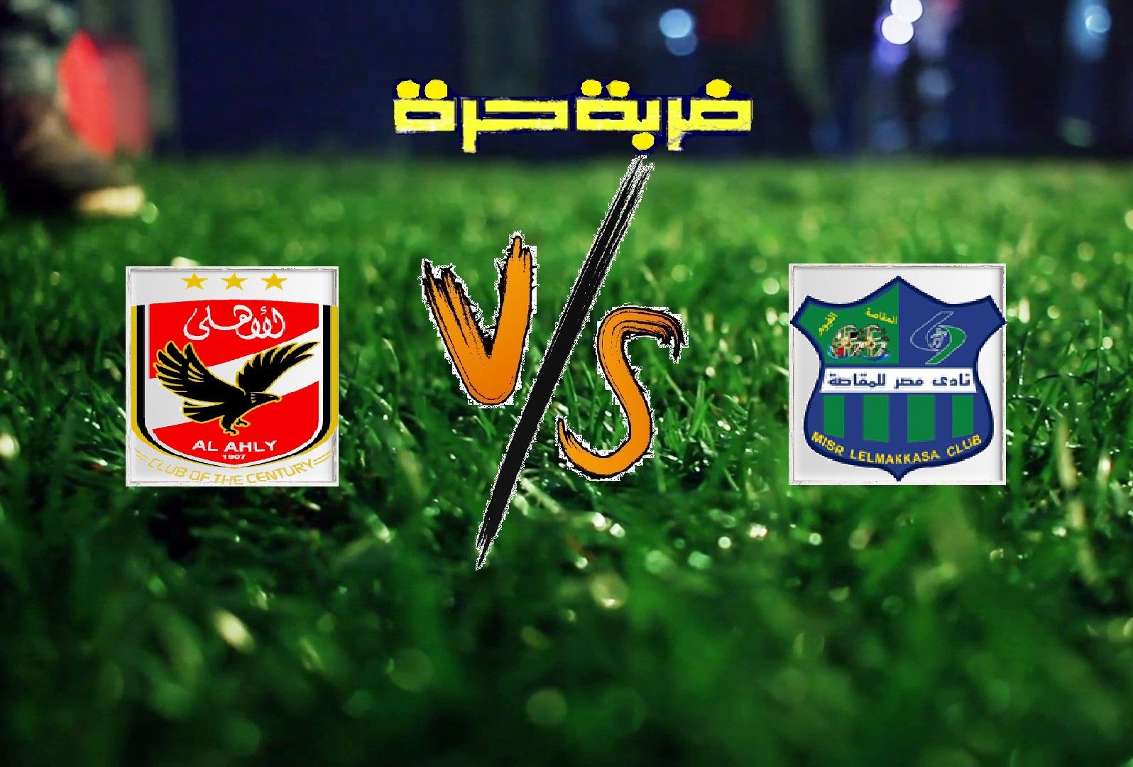 ملخص مباراة الاهلي ومصر المقاصة اليوم الاربعاء بتاريخ 10-04-2019 الدوري المصري