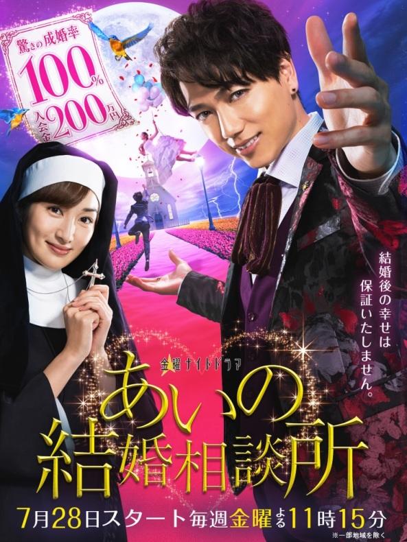 Sinopsis Aino Mating Agency Inc (2017) - Serial TV Jepang