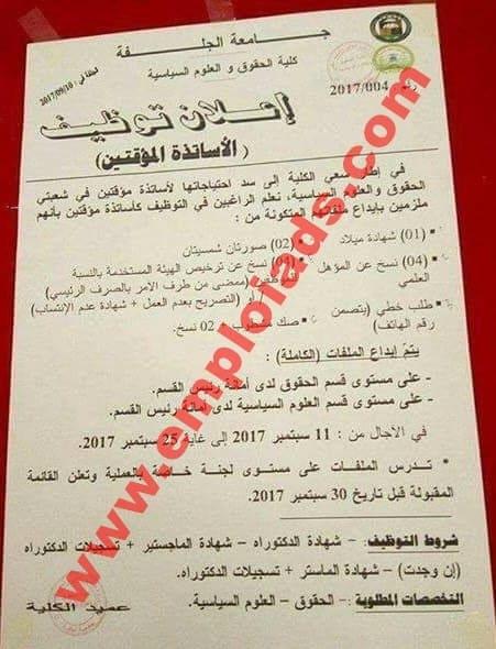 اعلان توظيف اساتذة مؤقتين بجامعة زيان عاشور ولاية الجلفة سبتمبر 2017
