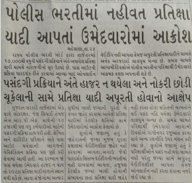 Police Bharti News