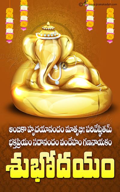 good morning in telugu, lord ganesh hd wallpapers with good morning in telugu, telugu quotes good morning wishes