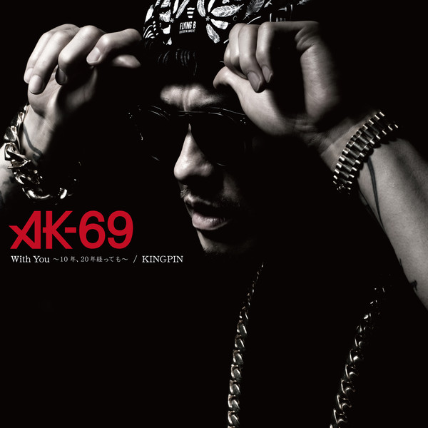 [Single] AK-69 – With You ~10年、20年経っても~ / KINGPIN (2016.07.06/MP3/RAR)