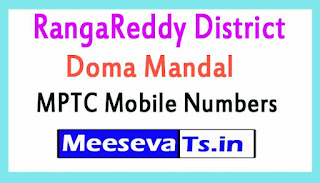Doma Mandal MPTC Mobile Numbers List RangaReddy District in Telangana State