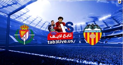 مشاهدة مباراة فالنسيا وبلد الوليد بث مباشر بتاريخ 07-07-2020 الدوري الاسباني
