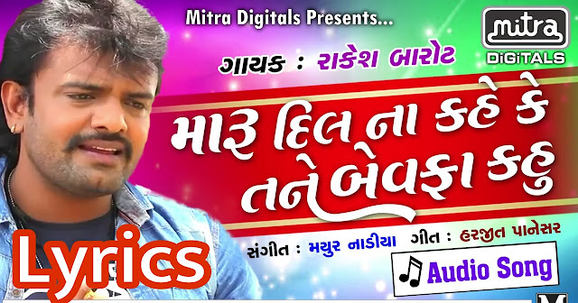 maniraj barot,rakesh barot,rakesh barot song,rakesh barot movie,tane bewafa kahu,dil na kahe tane bewafa kahu,rakesh barot superhit song,maru dil na kahe tane bewafa kahu. New Gujarati song, gujarati songs 2018, gujarati songs lyrics, gujarati lyrics, lyrics,