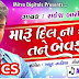 Maru Dil Na Kahe Ke Tane Bewafa Kahu - Rakesh Barot - New Gujarati Song 2018 - Full Song lyrics