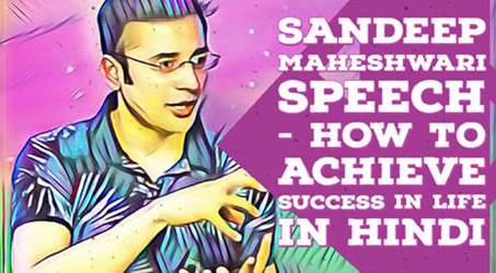 Sandeep-Maheshwari-Speech-How-to-Achieve-Success-in-Life-in-Hindi