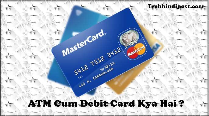 atm debit card kya hai