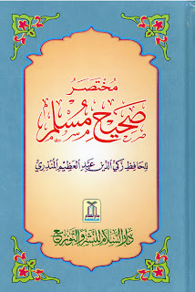 Mukhtasar Sahih Muslim Urdu Search Software