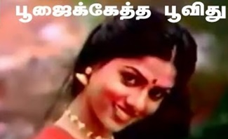 Poojaiketha Poovithu | Neethana Anatha Kuyil Song