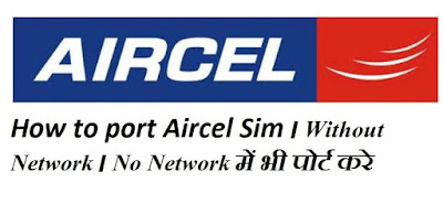 How to port Aircel Sim । Without Network । No Network में भी पोर्ट करे।port kaise kare ।100% working