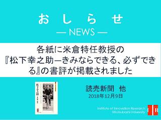 米倉特任教授の『松下幸之助―きみならできる、必ずできる』の書評が読売新聞等に掲載されました