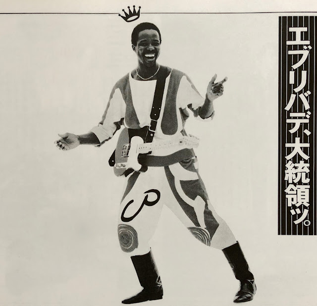 MusicRepublic NIGERIA – NIGÉRIA King Sunny Adé & His African Beats – Check E – SALPS 26