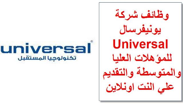 نموذج التقديم اونلاين لوظائف شركة يونيفرسال - مصر Universal Group للمؤهلات العليا والمتوسطة جميع المؤهلات