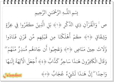 Surah ini dinamakan surah Shaad karena surah ini diawali dengan huruf Shaad Surah Shaad dan Artinya
