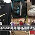Nike、Adidas等等运动品牌清仓大减价!鞋子、包包、衣服等等大折扣!
