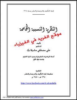 تحميل كتاب النظرية النسبية الخاصة pdf علي مصطفى مشرفة ، كتب النظرية النسبية الخاصة والعامة برابط تحميل مباشر