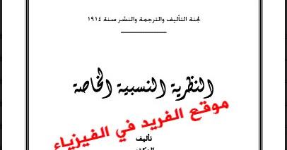 كتاب بوش في الفيزياء pdf