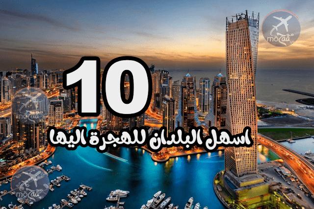 أفضل 10 بلدان حيث يمكنك الهجرة و بسهولة تامة