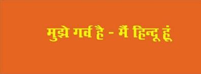 Kattar hindu status shayari images in hindi