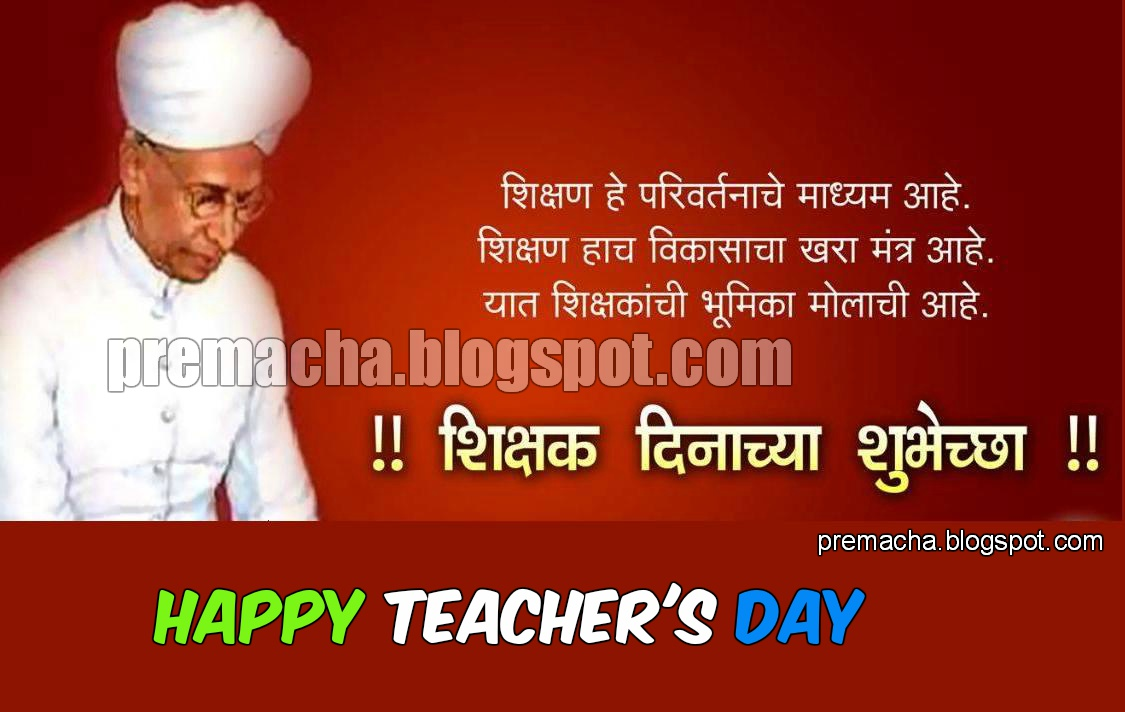 Teachers Day Quotes In Marathi: Marathi Kavita Love Message Sms Prem Quotes Thoughts