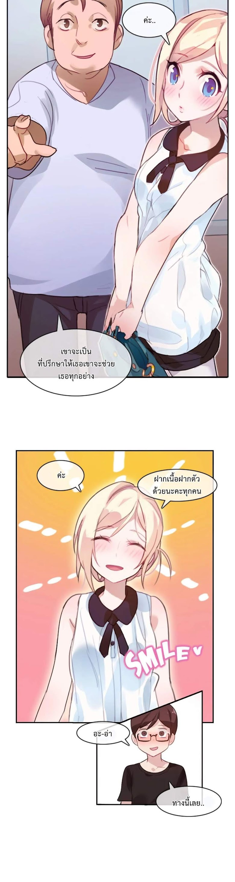A Pervert s Daily Life - หน้า 18