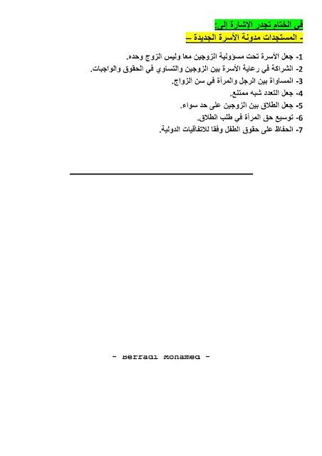 ملخصات الفصل الثالث s3 : تلخيص مدونة الأسرة - كتاب الزواج