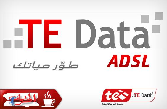 خدمة الانترنت الأرضي من تي داتا
