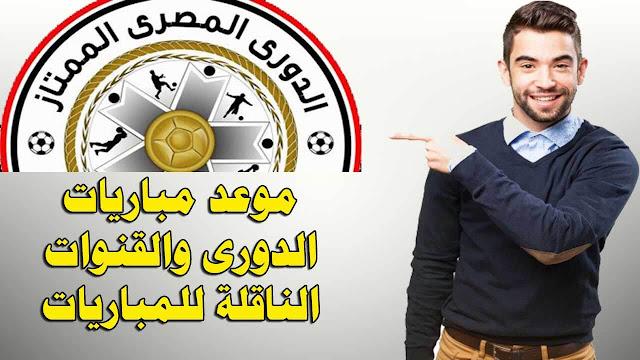 موعد مباريات الدورى المصرى والقنوات الناقلة 2018