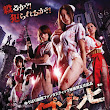 [Japan] Rape Zombie Lust of the Dead (2012) DVDRip 400MB [18+] - Mediafire Movies! Download Movies for FREE HD-BluRay-DVDrip-BRrip-18+ Films
