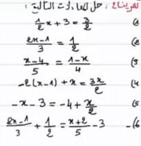 تمرين2 حول المعادلات من الدرجة الاولى بمجهول واحد :