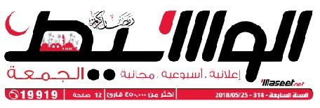 جريدة وسيط الأسكندرية عدد الجمعة 25 مايو 2018 م