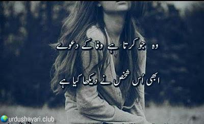 Woh Jo Kerta Hai Wafa K Daway...  ABhi Us Shaks Nay Dekha Kya Hai...!!  #urdushayari #urduquotes #life #sad #poetry