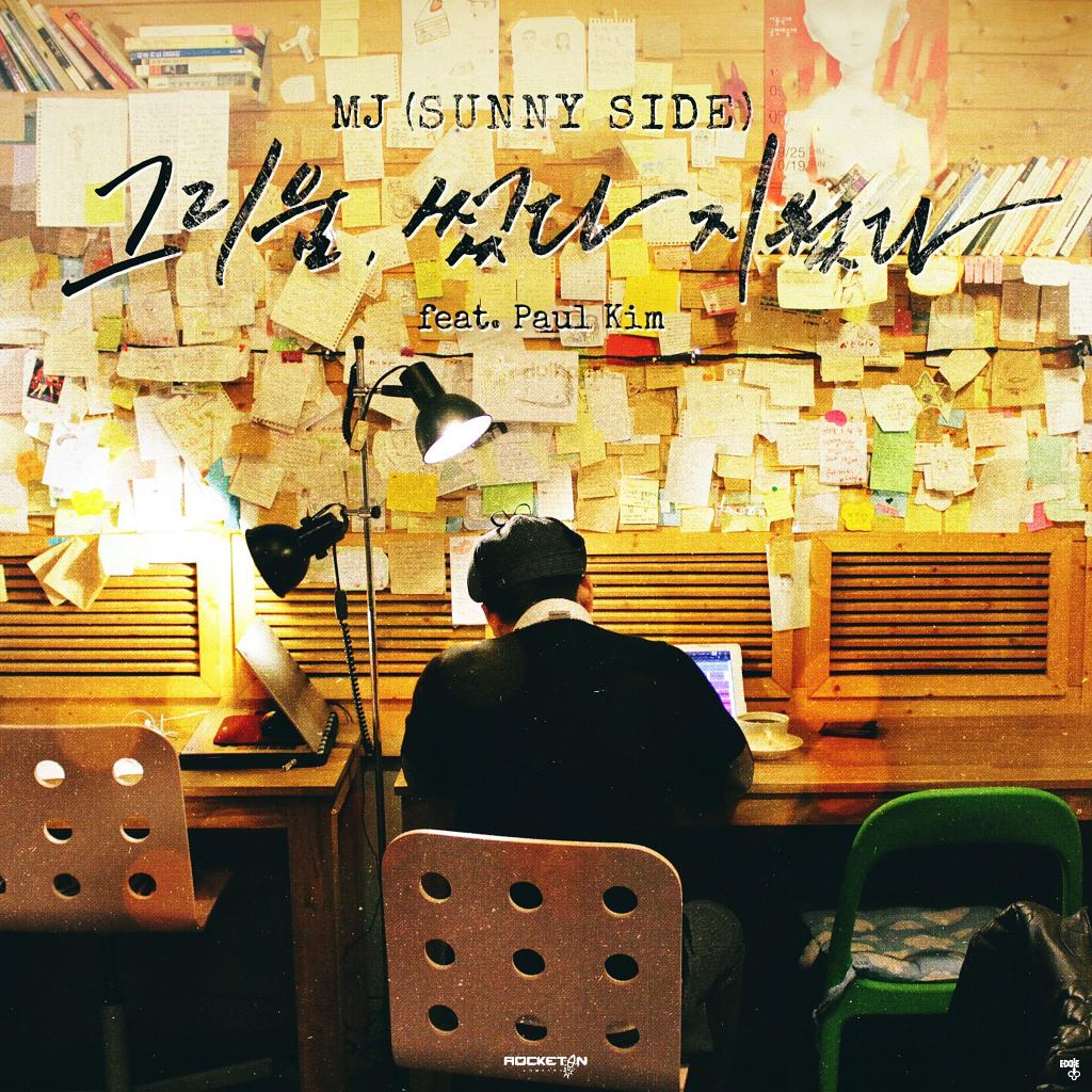 [Single] MJ (Sunny Side) – 그리움, 썼다 지웠다