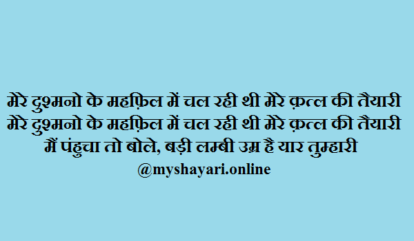 Funny Love Shayari In Hindi For Girlfriend