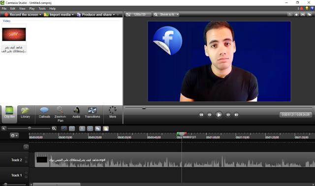 برنامج مونتاج فيديو : Camtasia Studio