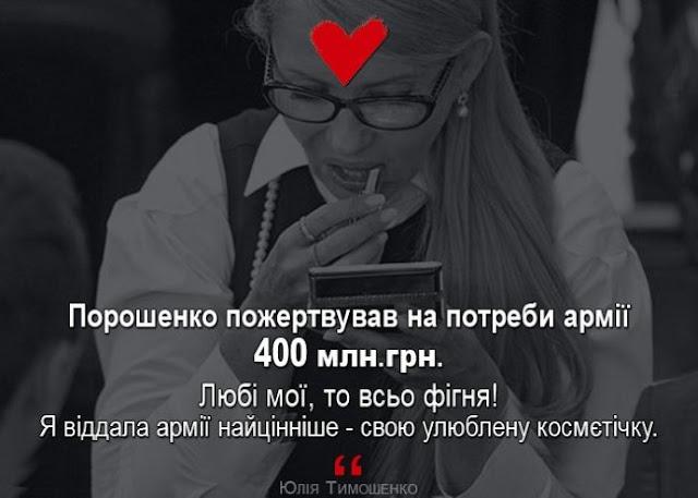 Тимошенко і косметичка