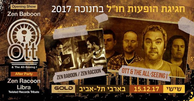 המוסיקאי OTT מגיע לישראל בדצמבר 2017