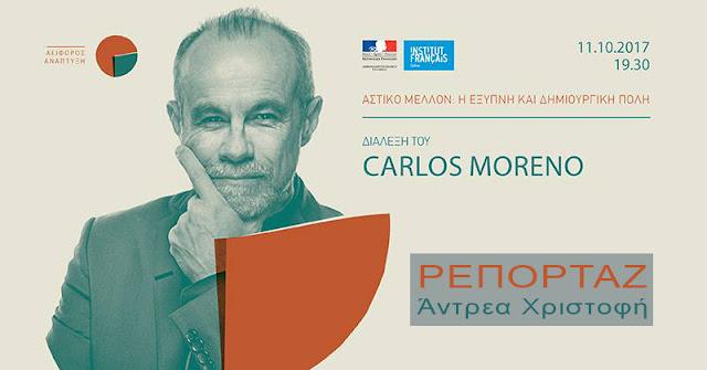 Διάλεξη του Carlos Moreno
