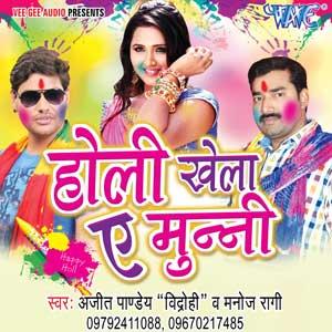 Holi Khela Ae Munni - Bhojpuri new holi  album